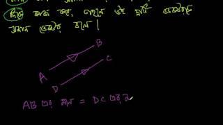 একাদশ শ্রেণীর পদার্থবিজ্ঞান: ভেক্টর: লেকচার-১