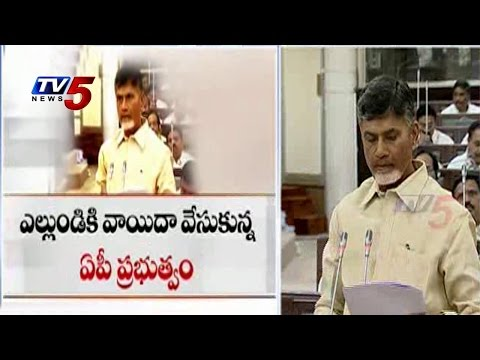 Chandrababu To Announce AP New Capital on Sep 4th : TV5 News