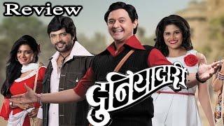 Duniyadari  | Full Movie Review  |  Swapnil Joshi, Saie Tamhankar, Ankush Chaudhary,