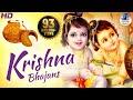 NON STOP BEST KRISHNA BHAJANS - BEAUTIFUL COLLECTION OF MOST POPULAR SHRI KRISHNA SONGS Mp3