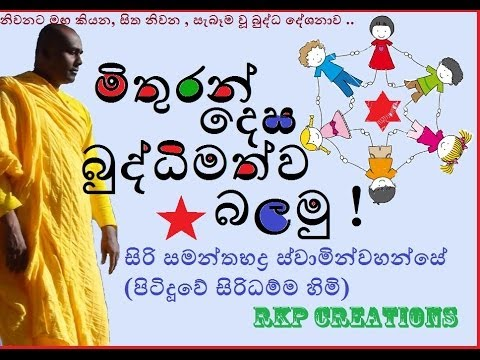 Mituran Desa Buddhimathwa Balamu - Siri Samanthabaddra Thero - Pitiduwe Siridhamma Himi video