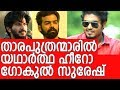 ഇതല്ലെ ഹീറോയിസം - This is how Gokul Suresh different from other star kids