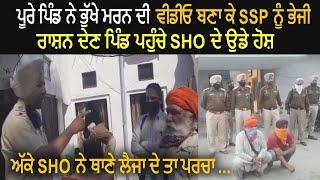 Don't Make Lies to Punjab Police - Watch This Video