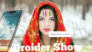 Русский Google Assistent, Pixel 3XL на фото, iPad Pro 2018 и часы Suunto   Droider Show #370