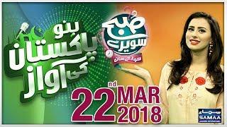 Bano Pakistan Ki Awaz | Season 4 | SAMAA TV | Madiha Naqvi | 22 March 2018