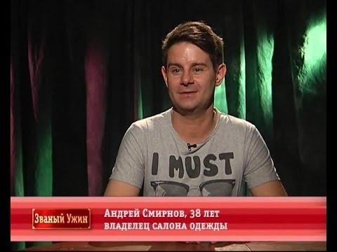 Званый ужин. День 5. Андрей Смирнов (30.05.2014)