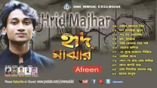 Hrid majar । Bangla New Folk songs । হৃদ মাঝার full album। Afreen One Music bd