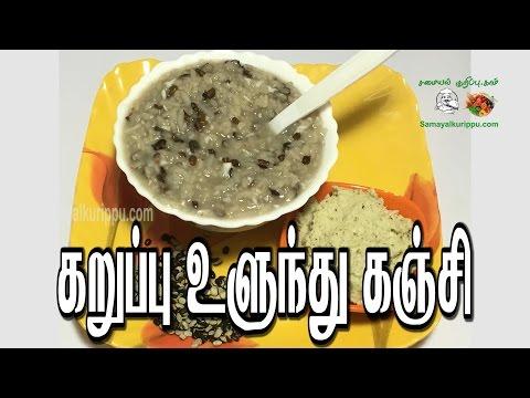 கறுப்பு உளுந்து கஞ்சி   Karuppu Ulundhu Kanji   Urad Dal Porridge   #samayalkurippu