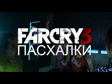 Far Cry 3 | ПАСХАЛКИ и СЕКРЕТЫ.