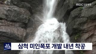 삼척 미인폭포 개발 내년 착공