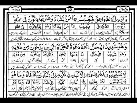 Tilawat-e-quran Para 13 By Mishary Rashid Alafasy With Written Urdu Translation video