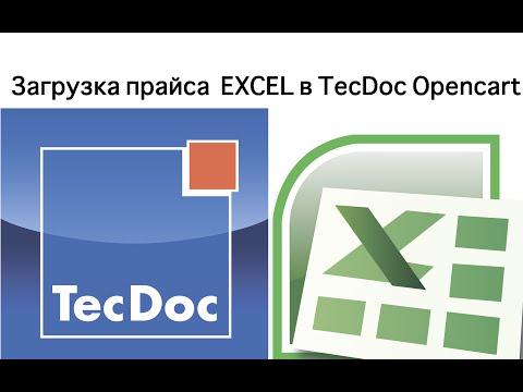 Загрузка прайса в модуль TecDoc Opencart