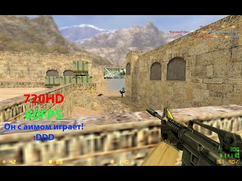 ★Counter - Strike 1.6 - *Focusw:[O]w~ Да у него AIM!★