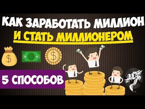 Как заработать миллион - ТОП-5 способов, как стать миллионером
