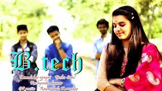 B.Tech film || Independent Film || Kamalakar Ejjagiri || POIC Films || 2017 ||