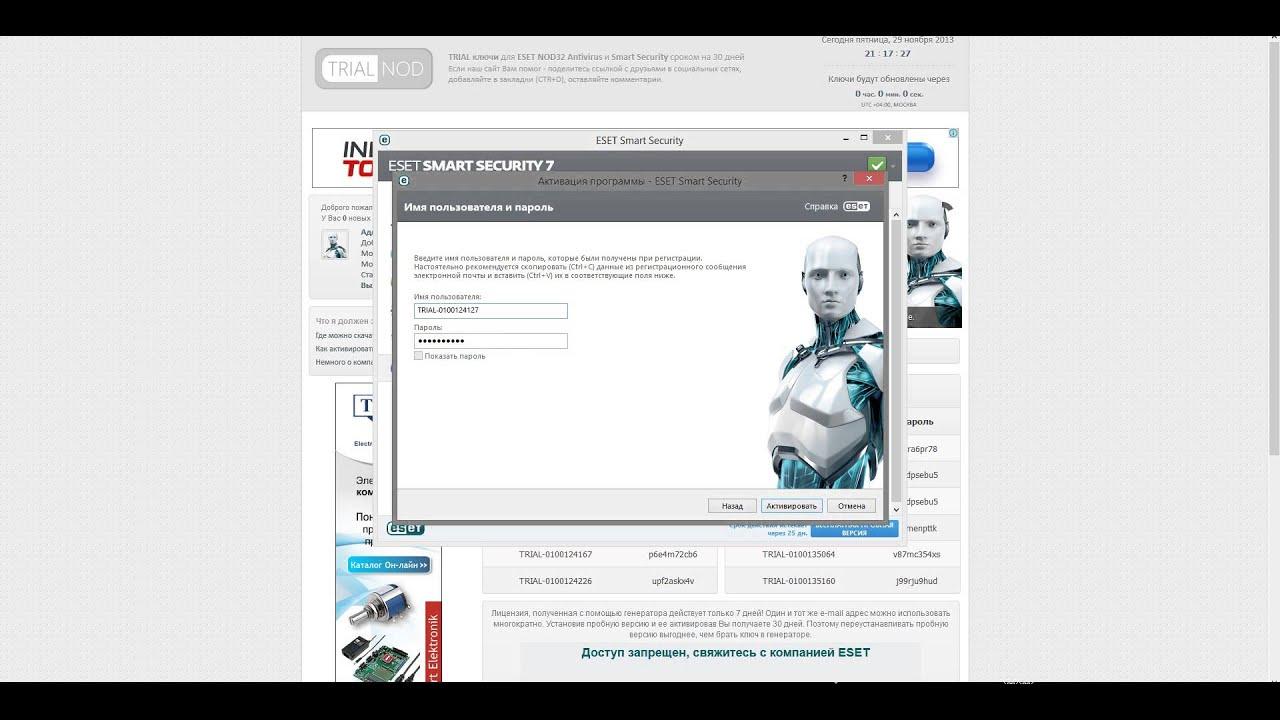 TRIAL ключи для ESET NOD32 Smart Security и Antivirus на сайте.