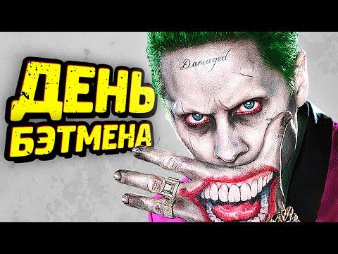 ДЕНЬ БЭТМЕНА в России? - Итоги