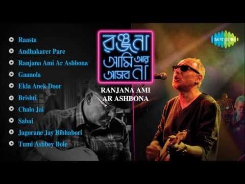 Ranjana Ami Ar Ashbona | Bengali Film Songs Audio Jukebox |...