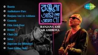 Ranjana Ami Ar Ashbona   Bengali Film Songs Audio Jukebox   Anjan Dutt, Parno Mittra, Kabir Suman