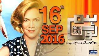 Qatil Maa   Hum Log -16 Sept 2016