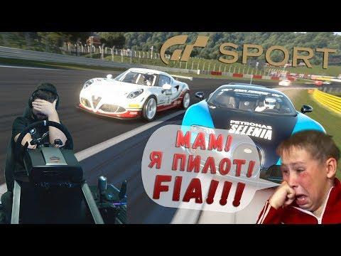 Gran Turismo Sport - первый официальный онлайн чемпионат FIA в окружении идиотов!!! Bugatti Veyron