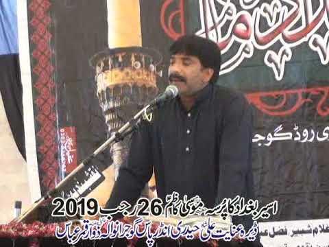 Zakir Saif Ali Khukhar majlis aza 26 rajab 2019 Haidry under pass Gujranwala