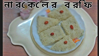 How to Make Fresh Coconut Burfi || Bangladeshi racipe ||
