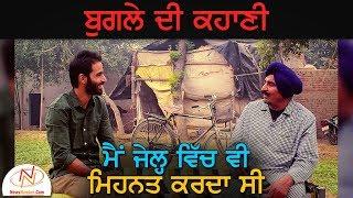 ਬੁਗਲੇ ਦੀ ਜ਼ਿੰਦਗੀ ਦਾ ਸੱਚ Aaj Mere Naal || Bittu Chak Wala