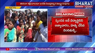 Student Unions Protest Against To Govt | Nirmal District Minor Girl Spandana Rape Case |Bharat Today