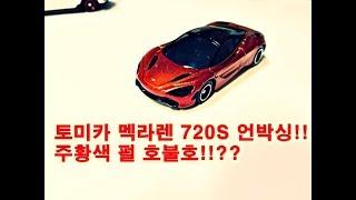 토미카 57 McLaren 720s 언박싱(TOMICA McLaren 720s Unboxing)