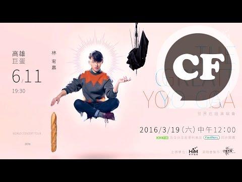 林宥嘉【THE GREAT YOGA 世界巡迴演唱會】6/11高雄巨蛋 CF
