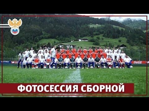 Фотосессия сборной l РФС ТВ