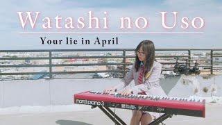 ?your lie in april?watashi no uso ?