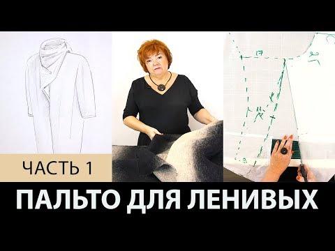 Однослойное пальто для ленивых своими руками. Как сделать простую выкройку пальто на ткани?  Часть 1
