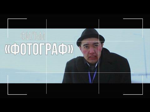 Фильм «Фотограф». Российское кино. Новинки кино 2017. Фестиваль кино.