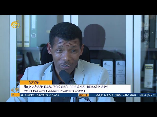 Athlete Haile Gebrselassie Speaks Why He Resigned as President of Ethiopian Athletics Federation