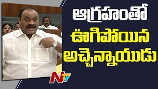 Atchannaidu Firing And Emotional Speech In AP Assembly Budget Sessions