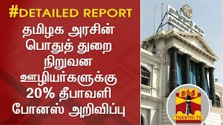 DETAILED REPORT   TN Government announces 20% Diwali bonus for PSU employees   Thanthi TV
