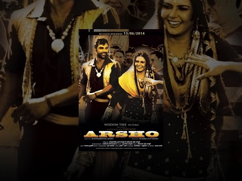 ARSHO - A Punjabi Feature Film | Latest Punjabi Movie 2014