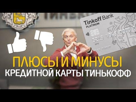 Обзор кредитной карты Тинькофф Платинум. Плюсы и минусы, стоит ли открывать?