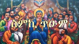 Dn. Luelseged Getachew - Ethiopian Orthodox Tewahedo Mezmur