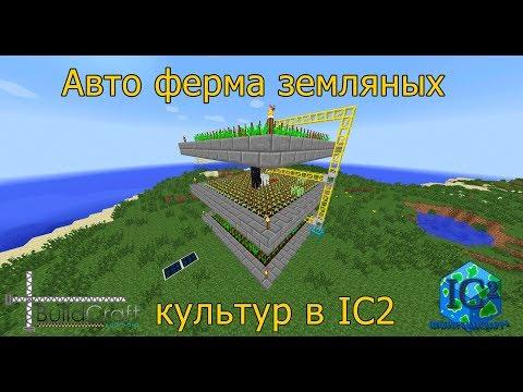 Авто ферма земляных культур в Industrial Craft 2 + BuildCraft [Моды для майнкрафт]