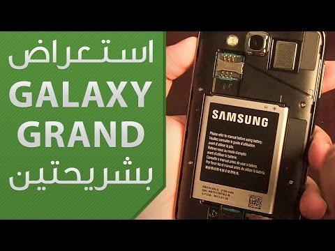 إستعراض لهاتف سامسونج الضخم بشريحتين: Galaxy Grand
