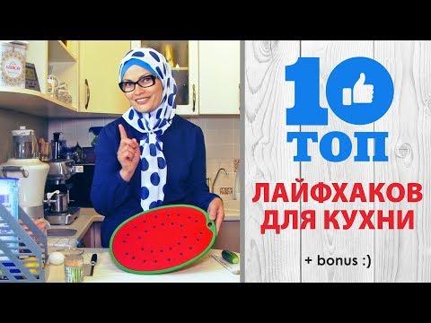 ТОП-10 лайфхаков для кухни (+бонус)