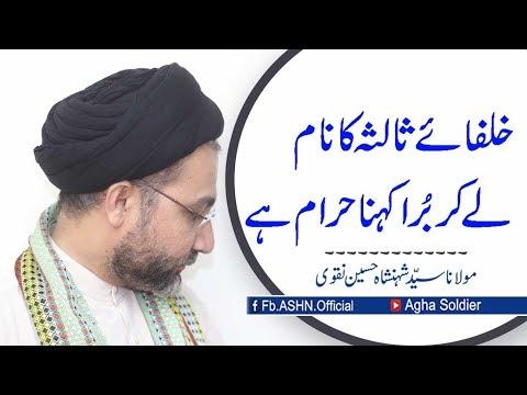 Kulfa-e-Saalesa Ka Nam lekar Bura  kehna Haram Hain  by Allama Syed Shahenshah Hussain Naqvi