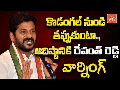 Revanth Reddy Warning To Congress High Command | Telangana News | Mahakutami | Rahul Gandhi | YOYOTV