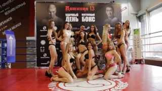Кастинг ring girls в АКАДЕМИИ БОКСА
