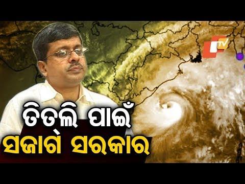 Chief Secretary AP Padhi on prepardeness for Cyclone Titli