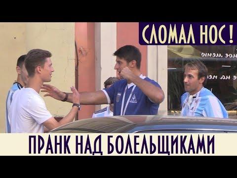 Пранк с Болельщиками FIFA / Сломал Нос! / FIFA Fan Prank - Broken Nose | Boris Pranks