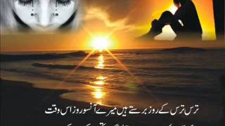 khawab darichy FM 100  part 1 Sad Poetry